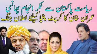 Walima reception of PM Nawaz granddaughter - Самые лучшие видео