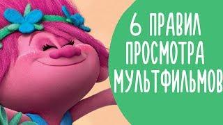 Вредные Мультфильмы и Полезное Времяпровождение для Детей: Как Смотреть Мультики с Ребенком