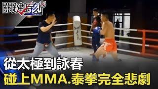 從太極到詠春 碰上MMA跟泰拳完全一個大悲劇!關鍵時刻 20180321-6 朱學恒