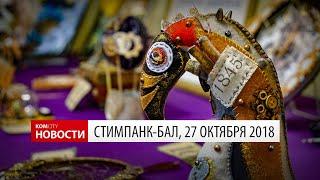Komcity News — Стимпанк бал 27 окт 2018