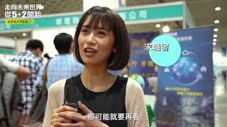 另開新視窗,【經濟部宣傳影片】5+2產業徵才博覽會 4月20日台北場(完整3分鐘版)