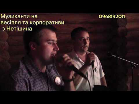 Нетішинські музиканти + Ведуча + Фотооператор., відео 14