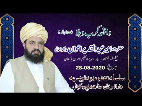 Watch Waqia Karbalah YouTube Video