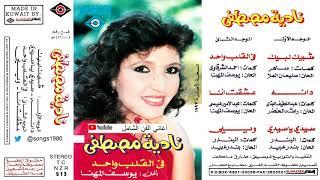 تحميل و مشاهدة نادية مصطفى : والأمر ياسيدي بيدك ( دانة ) 1993 MP3