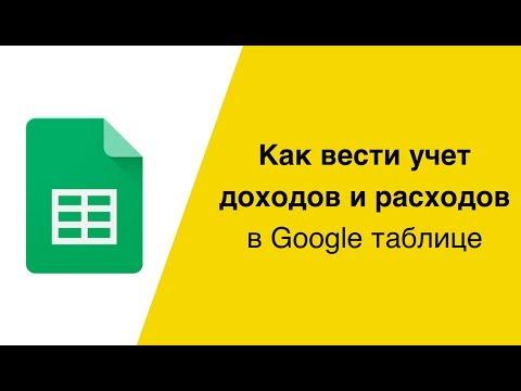 Как вести учёт доходов и расходов в Гугл таблице
