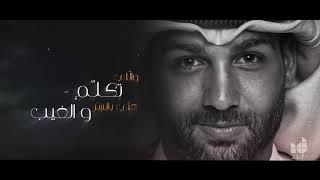 تحميل و مشاهدة Ibrahim Dashti - El Aib Bel Aib ( EXCLUSIVE ) | 2019 ابراهيم دشتي - العيب بالعيب | حصرياً MP3