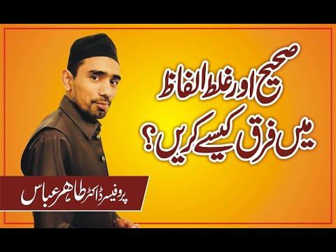 Urdu Adab Imlaa Ki Darusti    Professor Dr Tahir Abbas HOD Urdu Department