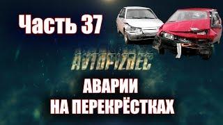 AVTOPIZDEC (264) Аварии на перекрёстках ч.37 [by SAV Draw]