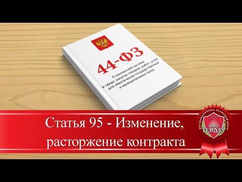 Статья 95 Изменение, расторжение контракта