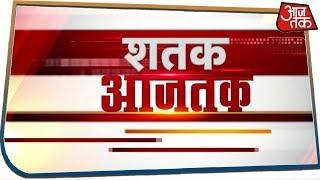 देश-दुनिया की अभी तक की 100 बड़ी खबरें फटाफट | Shatak Aaj Tak | Feb 2, 2020