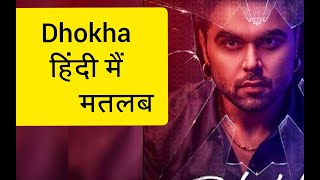 Dhokha Lyrics Meaning In Hindi - Ninja New Latest Punjabi