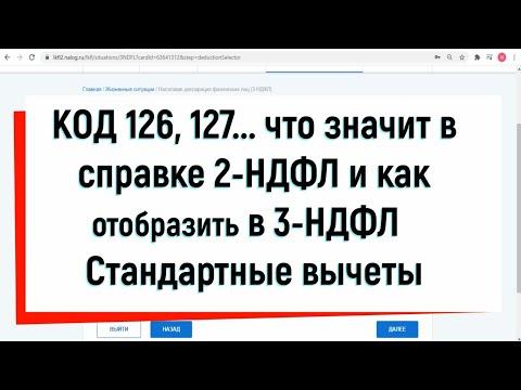 Код вычета 126 и 127 как заполнить в декларации 3 НДФЛ и что значит в справке 2 НДФЛ
