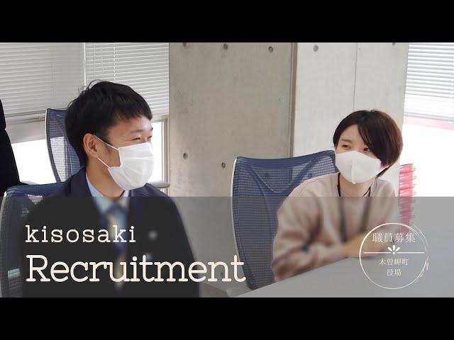 2021年度採用 木曽岬町役場職員募集