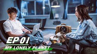 【SUB】【杨仕泽 张令仪】E01: My Lonely Planet 地球脸红了| IQIYI
