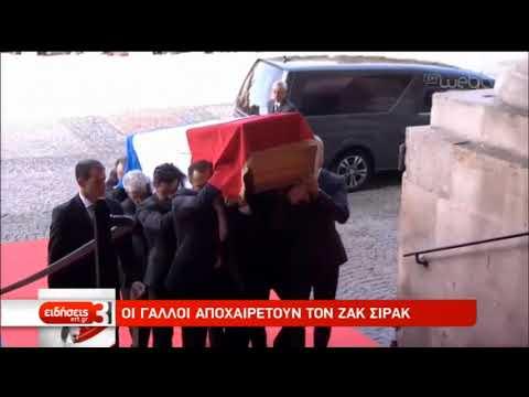 Οι Γάλλοι αποχαιρετούν τον Ζακ Σιράκ   30/09/2019   ΕΡΤ