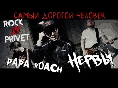 Нервы / Papa Roach - Самый Дорогой Человек (Cover by #ROCKPRIVET )