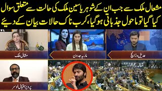 Mushaal Mullick Gets Emotional When Anchor Asked About Her Husband