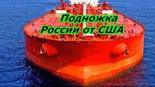 Подножка России: США заставили Китай покупать их нефть