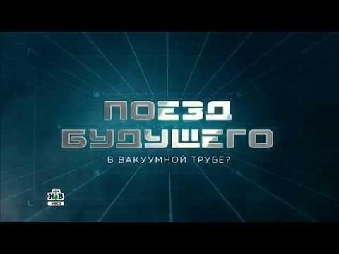 """""""Поезд будущего"""" с Сергеем Малозёмовым"""