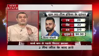 IND vs AUS 5th ODI: वनडे सीरीज़ में विराट को मिली हार, कैसे जीतेंगे वर्ल्ड कप ?