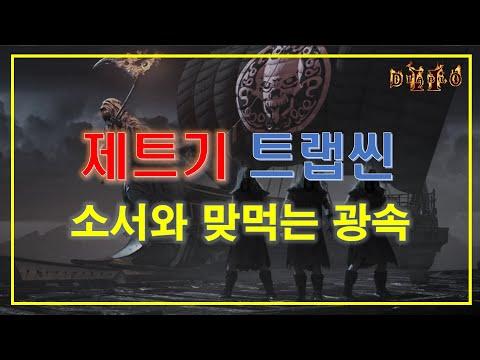 [육성]174광패 극트랩씬