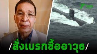 กห.สั่งเหล่าทัพสู้โควิด-19เบรกซื้ออาวุธ : ขีดเส้นใต้เมืองไทย  | 09-04-63 | ข่าวเที่ยงไทยรัฐ