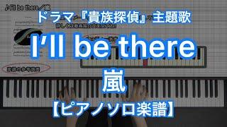 I'll be there/嵐-フジテレビ系月9ドラマ『貴族探偵』主題歌