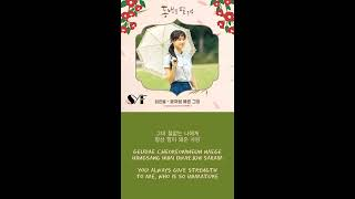 Im Han Byul - You're Pretty as a Flower (When the Camellia Blooms OST Part.4) Lyrics Han/Rom/Eng
