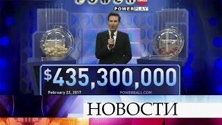 ВСША ищут счастливчика, который выиграл влотерею свыше 430 миллионов долларов.