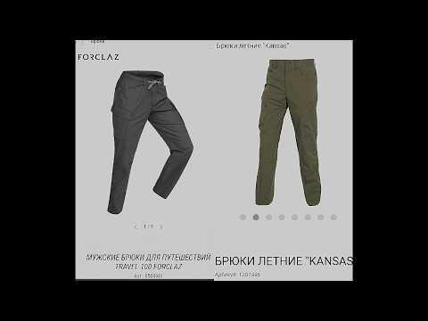 Сравнение летних брюк TRAVEL 100 FORCLAZ и KANSAS от СПЛАВа