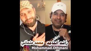 تحميل اغاني راشد الماجد - محمد عثماني || شيسوي || Mohammad Othmani - Rashed AlMajid MP3