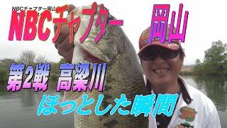 NBCチャプター岡山第2戦 高梁川 Go!Go!NBC!