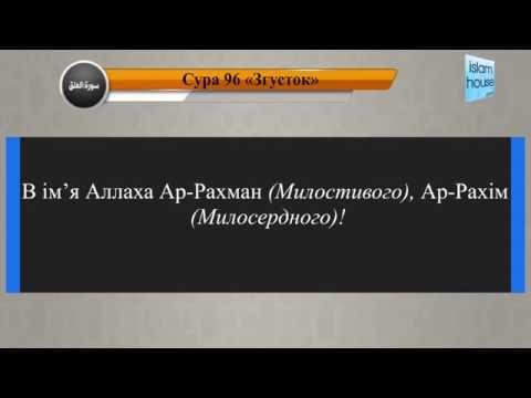 Читання сури 096 Аль-Аляк (Згусток) з перекладом смислів на українську мову (читає Мішарі)