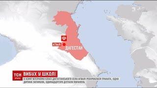 В дагестанському селі Агвалі у школі розірвалася граната, загинув підліток
