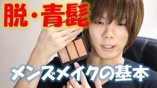 メンズメイクLABO_青ひげ隠しメイク動画