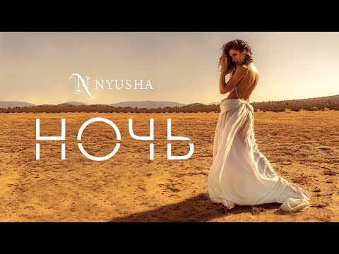 NYUSHA / НЮША -  Ночь (Official Video) видео