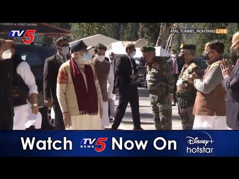 PM Modi LIVE | PM Modi Inaugurates Atal Tunnel in Himachal Pradesh | TV5 News