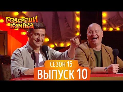 Новый Рассмеши Комика 2018 - Сезон 15 - Выпуск 10 | Лучшие Приколы и ЮМОР онлайн видео