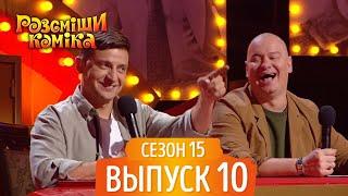 Новый Рассмеши Комика 2018 - Сезон 15 - Выпуск 10 | Лучшие Приколы и ЮМОР