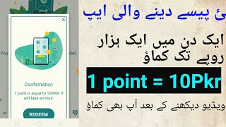 how to earn money from pocket earn | how to make money online in Pakistan 2020