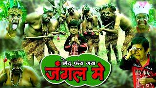 CHOTU PHANS GAYA JUGNLE ME | छोटू फंस गया जंगल में | Latest khandeshi comedy|Chotu Dada Comedy 2020