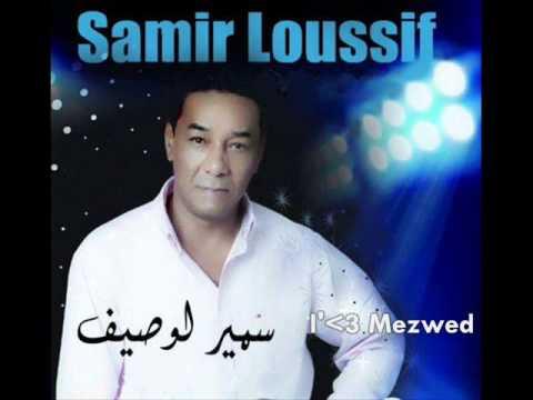 LOUSSIF 2013 SAMIR TÉLÉCHARGER MP3