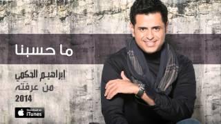 إبراهيم الحكمي - ما حسبنا (النسخة الأصلية) | 2014 تحميل MP3