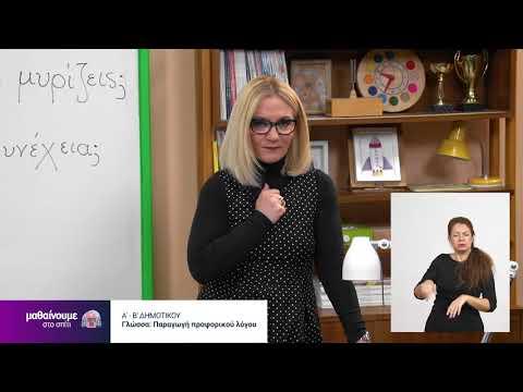 Γλώσσα | Παραγωγή προφορικού λόγου | Α' & Β' Δημοτικού Επ. 70