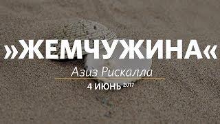 Церковь «Слово жизни» Москва. Воскресное богослужение, Азиз Рискалла  04.06.17