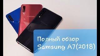 Полный обзор и сравнение Samsung a7(2018)