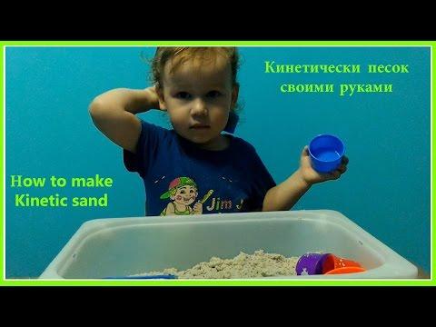 Как сделать кинетический песок. Живой песок.  How to make kinetic sand. The live sand.