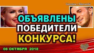 Объявлены ПОБЕДИТЕЛИ КОНКУРСА! ! ДОМ 2 НОВОСТИ, 08 ОКТЯБРЯ 2018