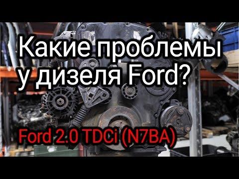 Фото к видео: Надежен ли дизель от Ford? Разбираем чисто немецкий 2.0 TDCi (N7BA)