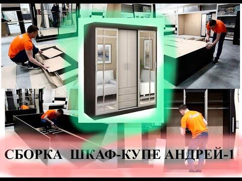 Сборка - шкаф-купе - Андрей (Лидер) - интернет-магазин - Сундук-мебель